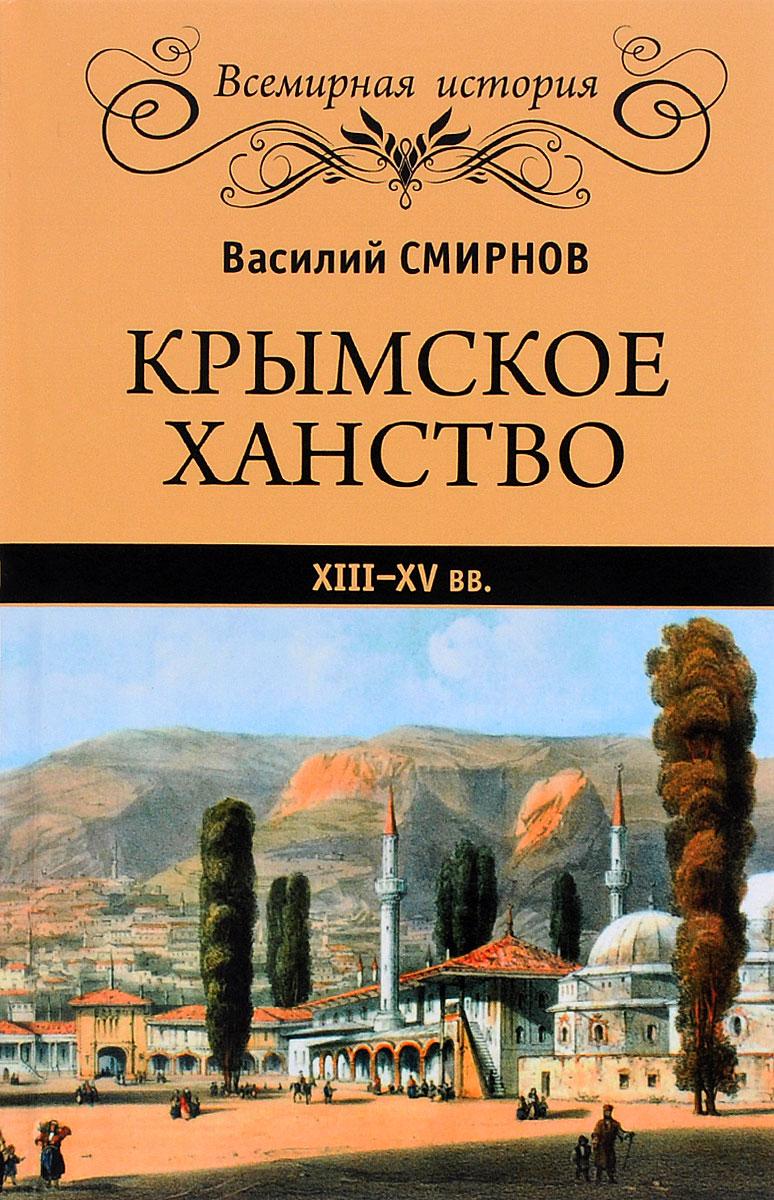 Василий Смирнов Крымское ханство XIII-XV вв. крымское мыло в одессе