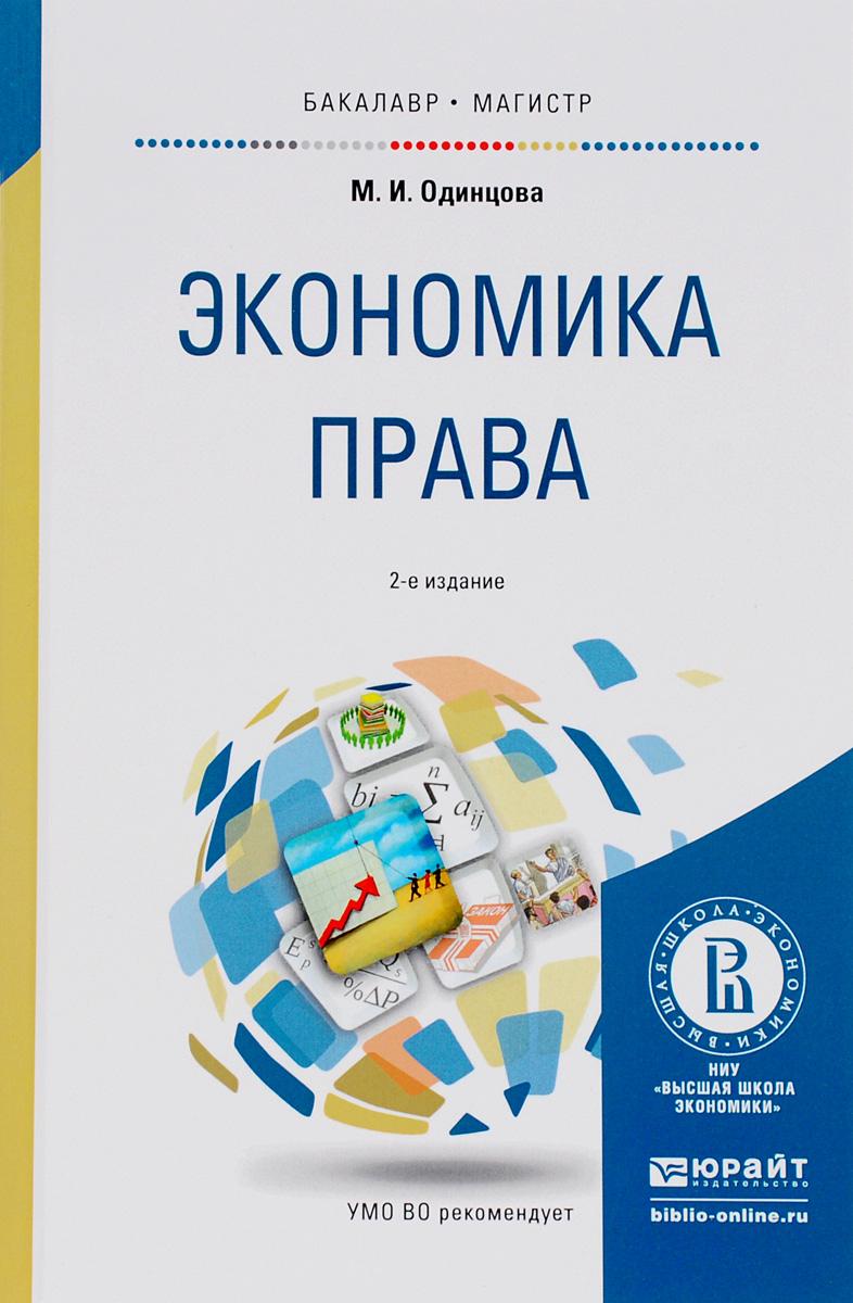 Экономика права. Учебник