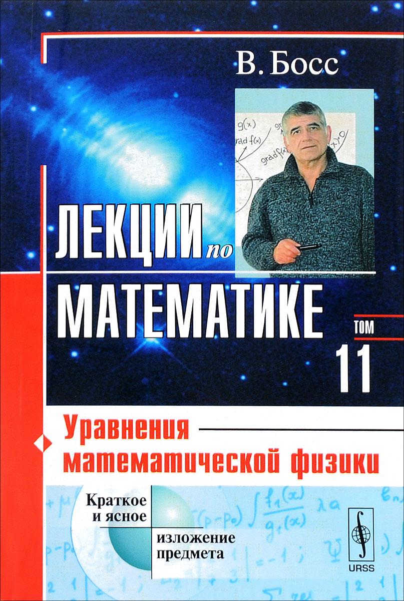 Лекции по математике. Том 11. Уравнения математической физики. Учебное пособие