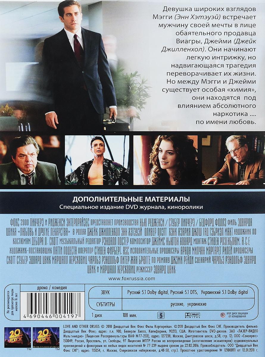 Любовь и другие лекарства Bedford Falls Productions,Fox 2000 Pictures,New Regency Pictures