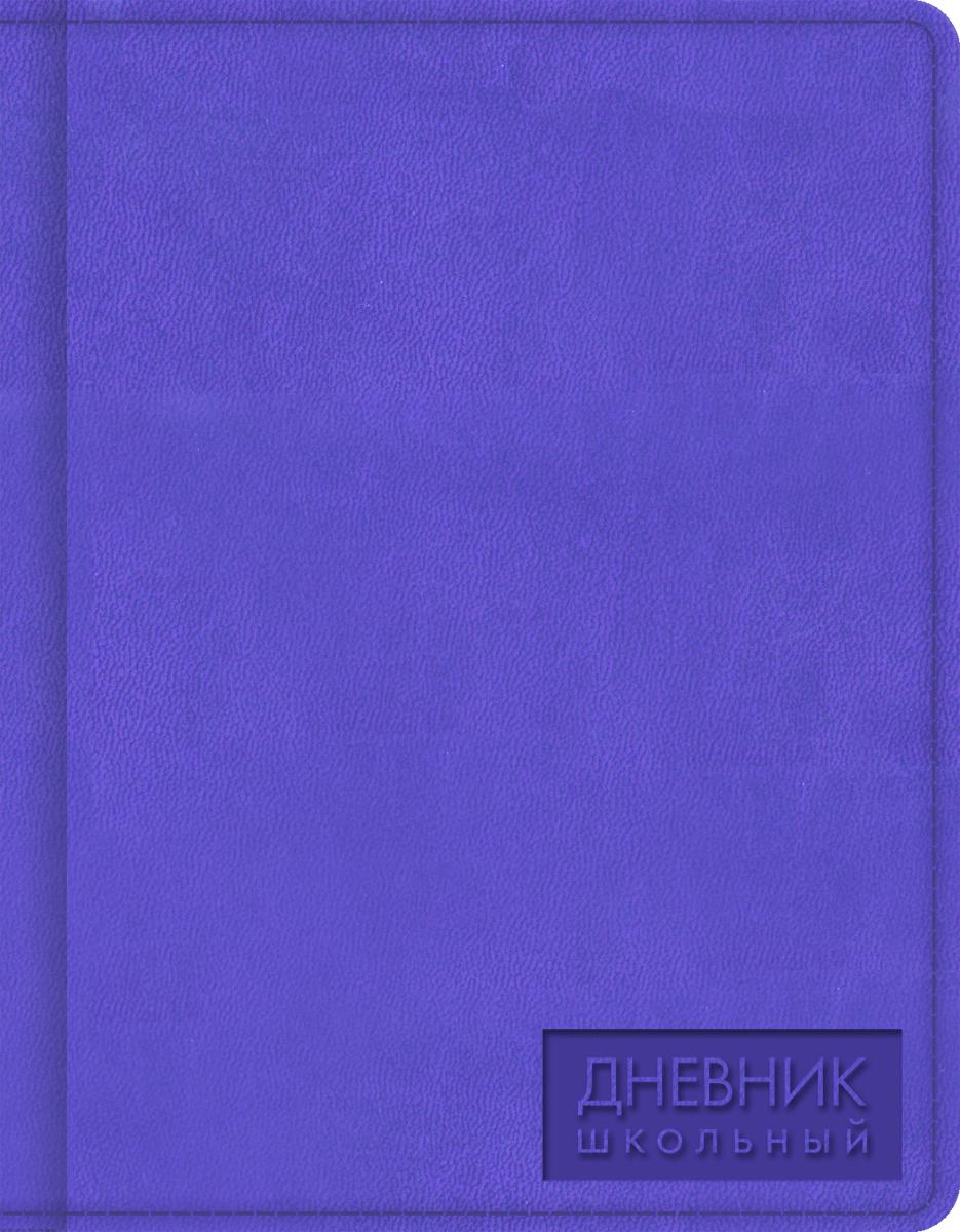 Канц-Эксмо Дневник школьный для 5-11 классов цвет сиреневый -  Дневники
