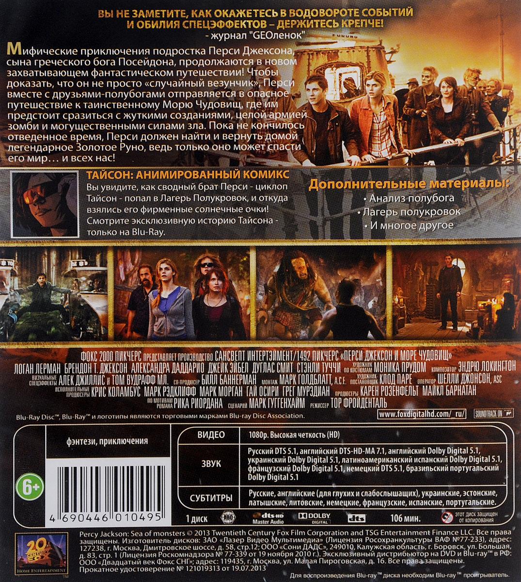 Перси Джексон и Море чудовищ (Blu-ray) Fox 2000 Pictures
