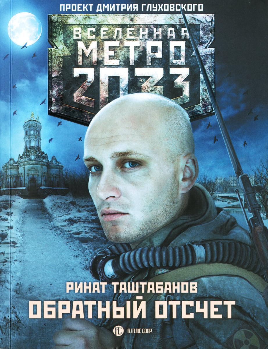 Ринат Таштабанов Метро 2033. Обратный отсчет лафани ф рено г обратный отсчет