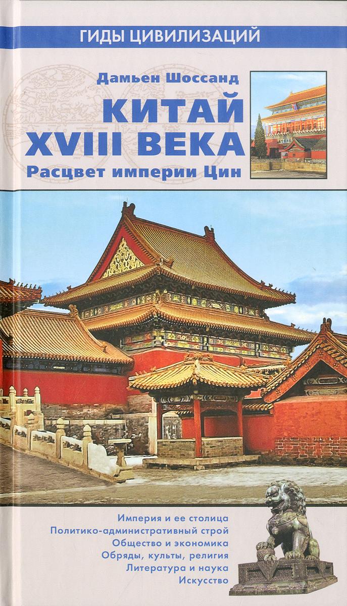 Шоссанд Д. ГЦ Китай XVIII века. Расцвет империи Цин (12+)