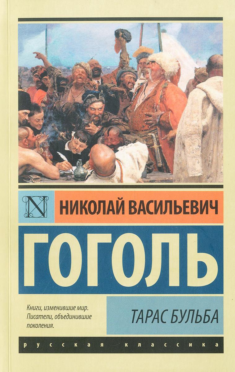 Н. В. Гоголь Тарас Бульба история запорожских казаков том 2 1471 1686 гг
