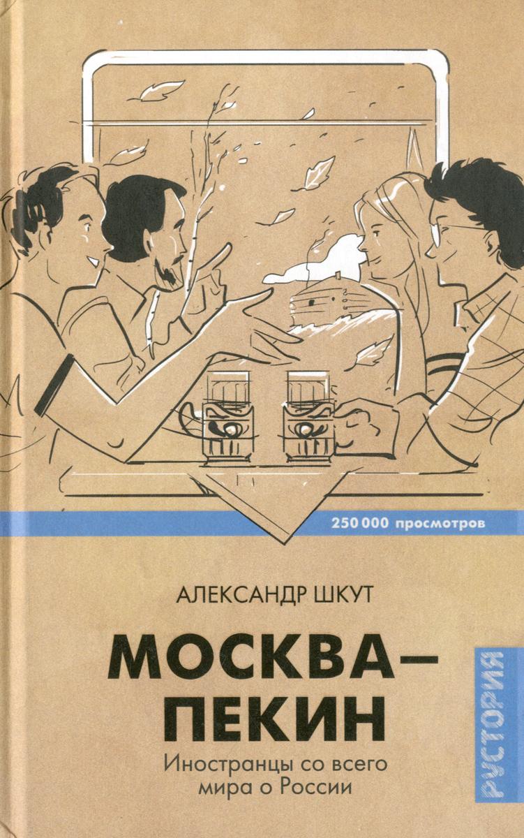Москва-Пекин. Иностранцы со всего мира о России лампочки для гетц москва где
