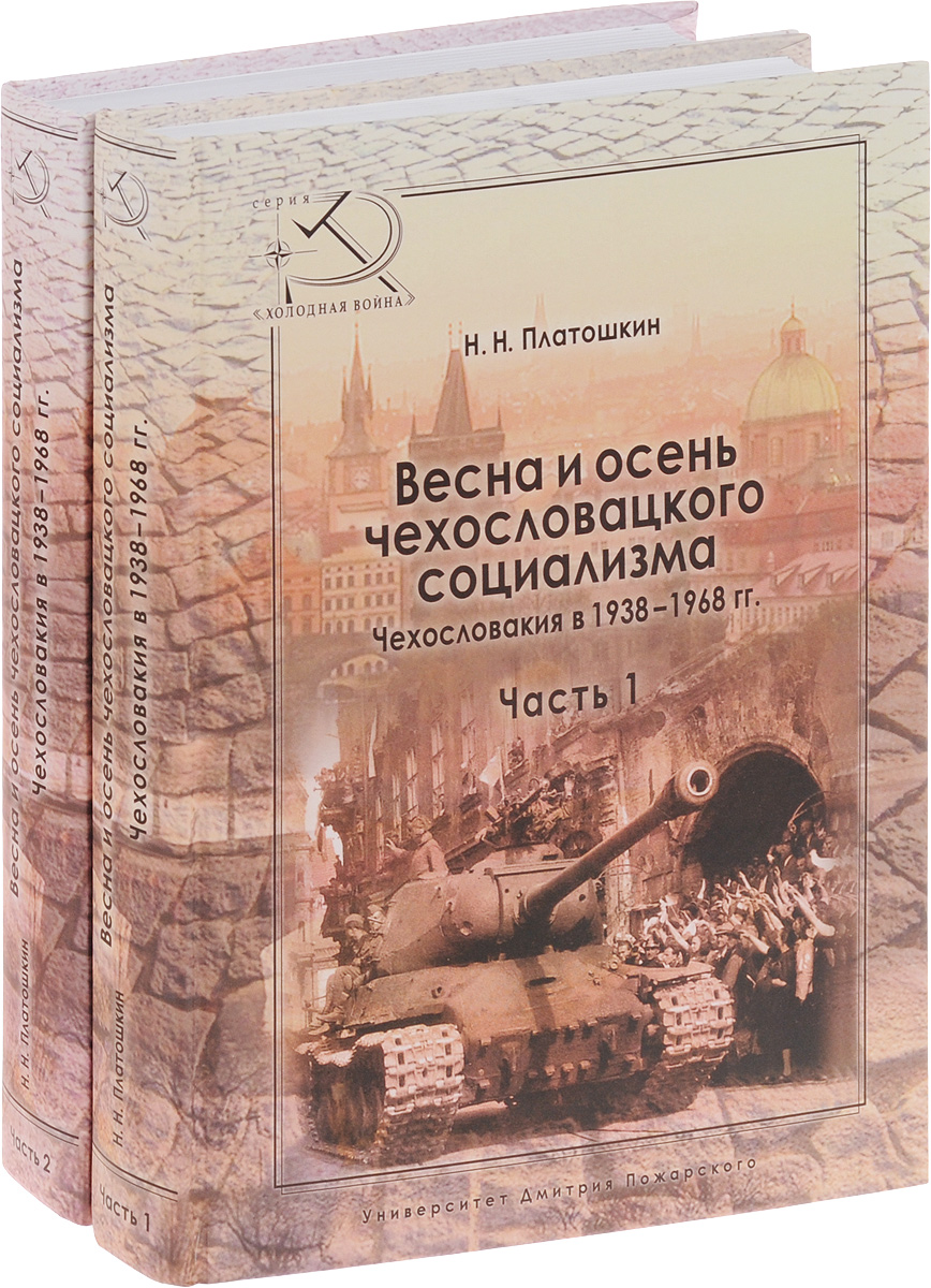 Весна и осень чехословацкого социализма. Чехословакия в 1938-1968 гг. В 2 частях (комплект из 2 книг). Н. Н. Платошкин