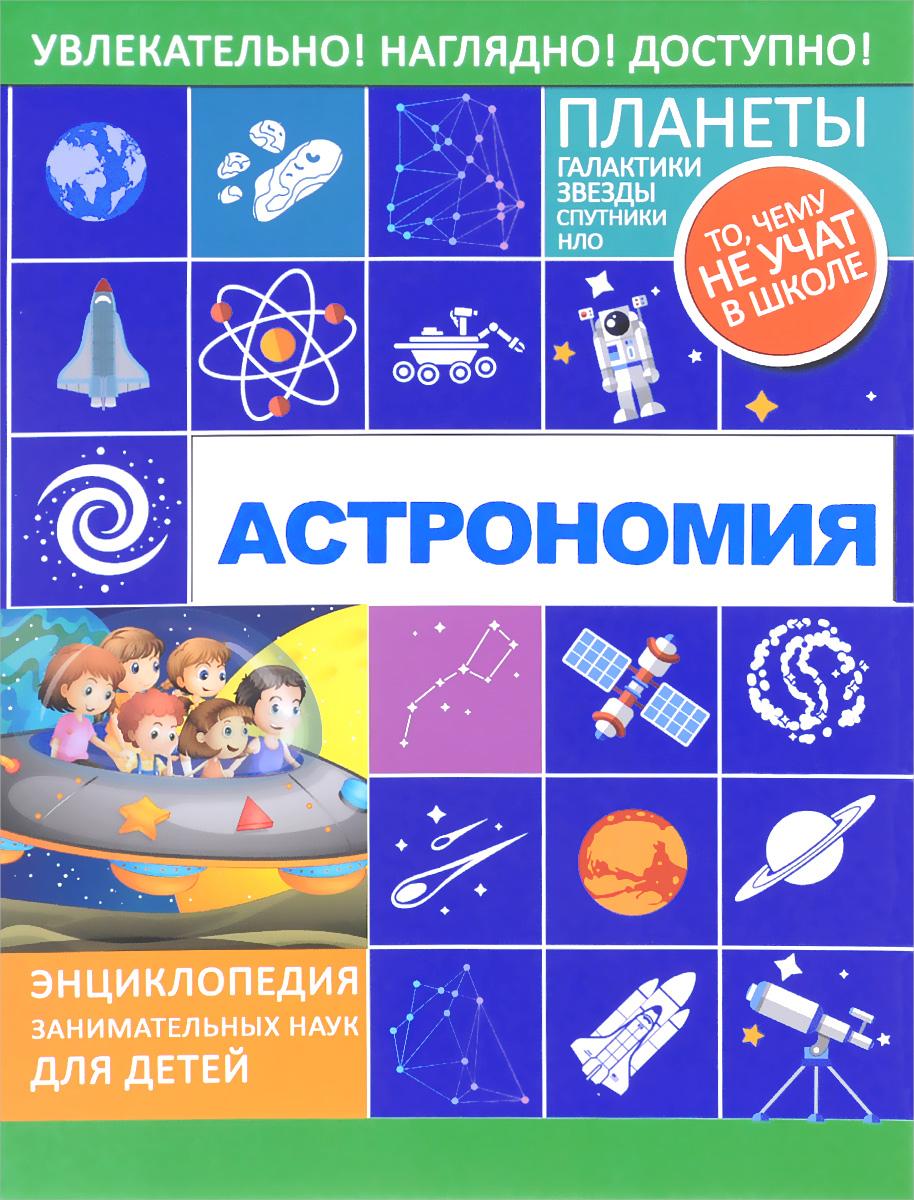 Астрономия. Л. Д. Вайткене