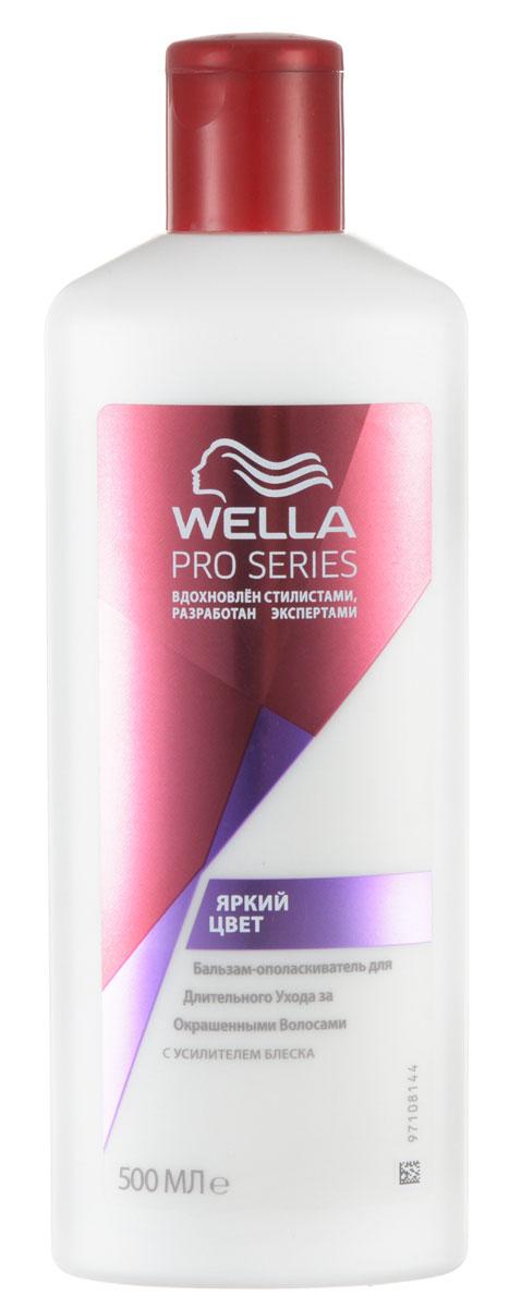 Wella Бальзам-ополаскиватель Colour, для окрашенных волос, 500 млWL-81257120Бальзам-ополаскиватель Wella Colour помогает ухаживать за окрашенными волосами, придавая им сияние и яркость цвета. Его увлажняющая формула помогает защитить ваши окрашенные волосы от повреждений при окрашивании, расчесывании и укладке. Яркий цвет, как после посещения профессионального салона.Характеристики:Объем: 500 мл.Производитель: Франция. Товар сертифицирован.
