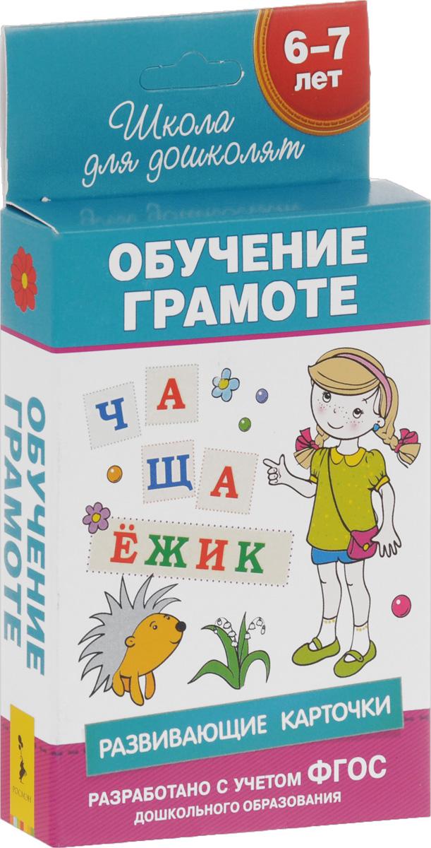 Купить Обучение грамоте. Развивающие карточки для детей 6-7 лет (набор из 36 карточек)