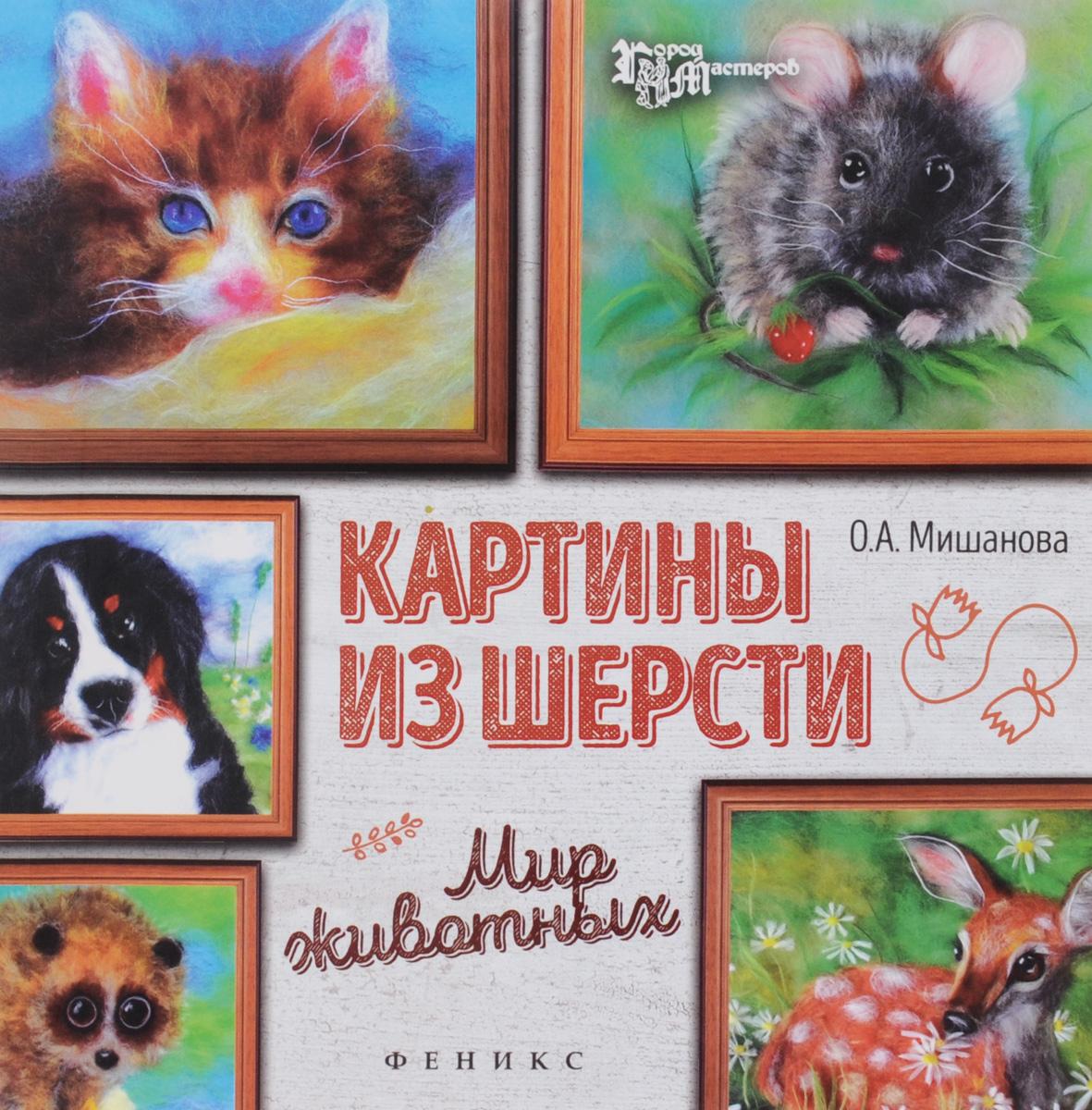 О. А. Мишанова Картины из шерсти. Мир животных картины из шерсти мир животных