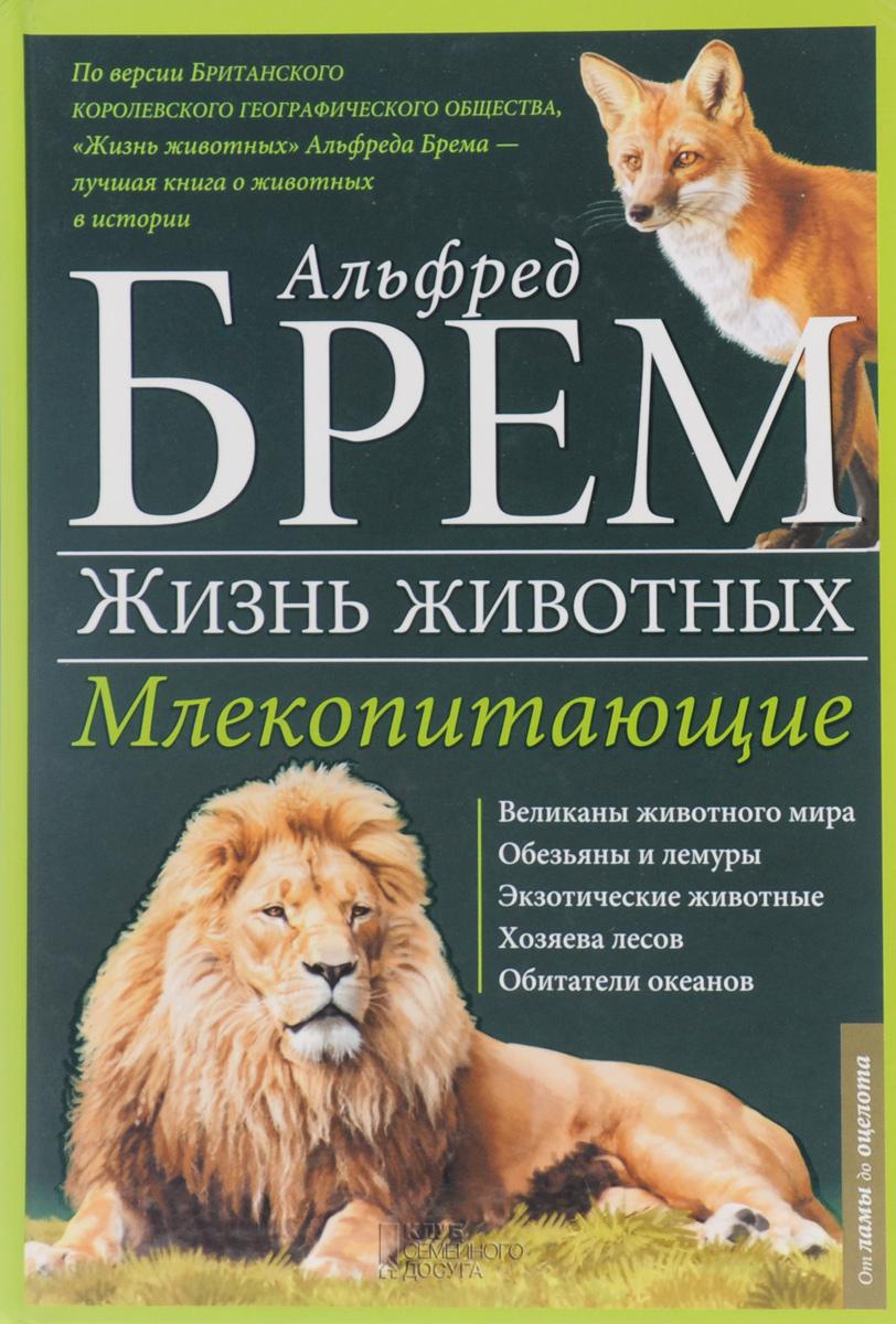 Альфред Брэм Жизнь животных. В 10 томах. Том 3. Млекопитающие. Л-О альфред брэм жизнь животных пресмыкающиеся