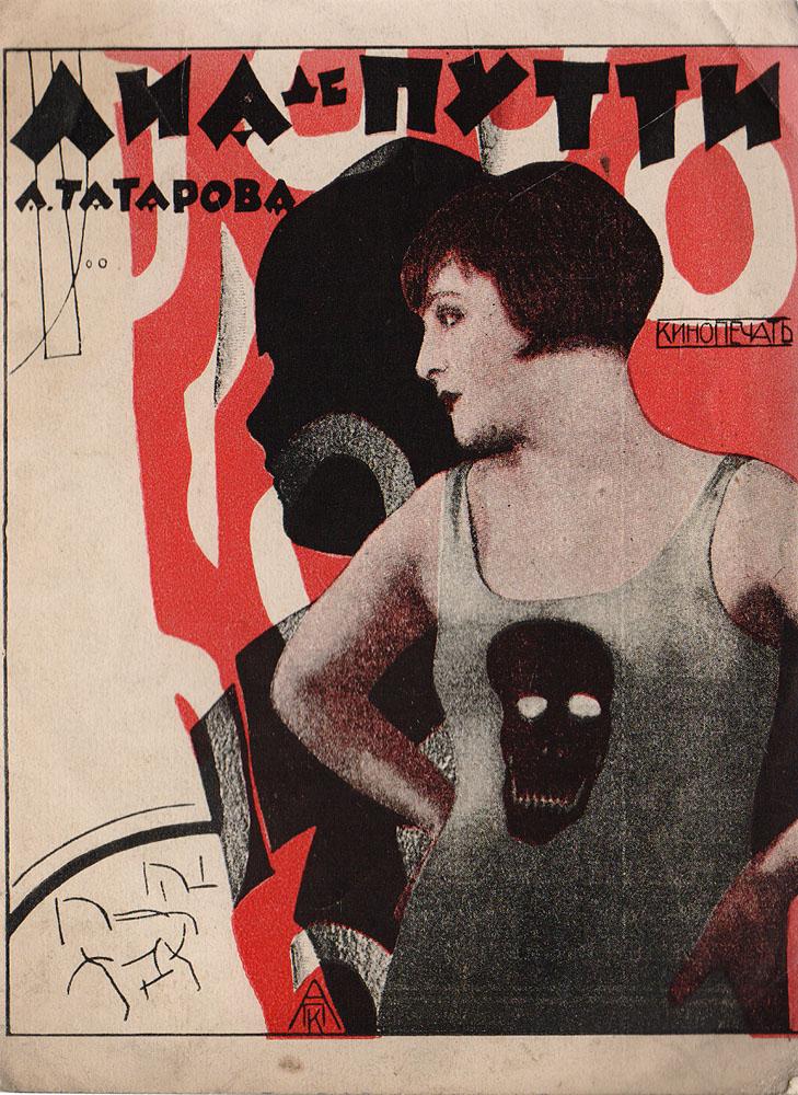 Лиа де ПуттиHX-680CМосква, 1928 год. Издательство Теа-Кино-Печать. Иллюстрированное издание. Типографская обложка. Сохранность хорошая. В книге рассказывается об известной венгерской актрисе немого кино Лие де Путти (1897-1931). Актриса прославилась своим амплуа женщины-вамп.