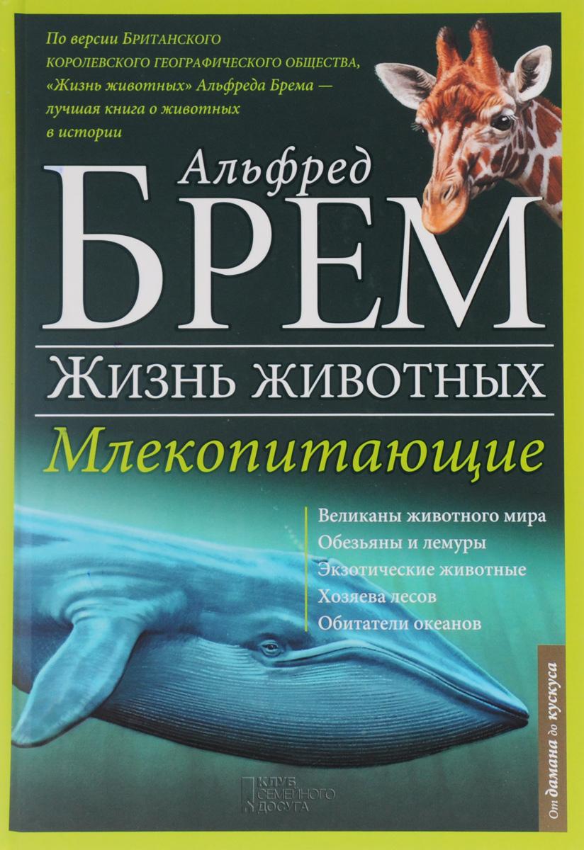 Альфред Брэм Жизнь животных. В 10 томах. Том 2. Млекопитающие. Д-К альфред брэм жизнь животных пресмыкающиеся