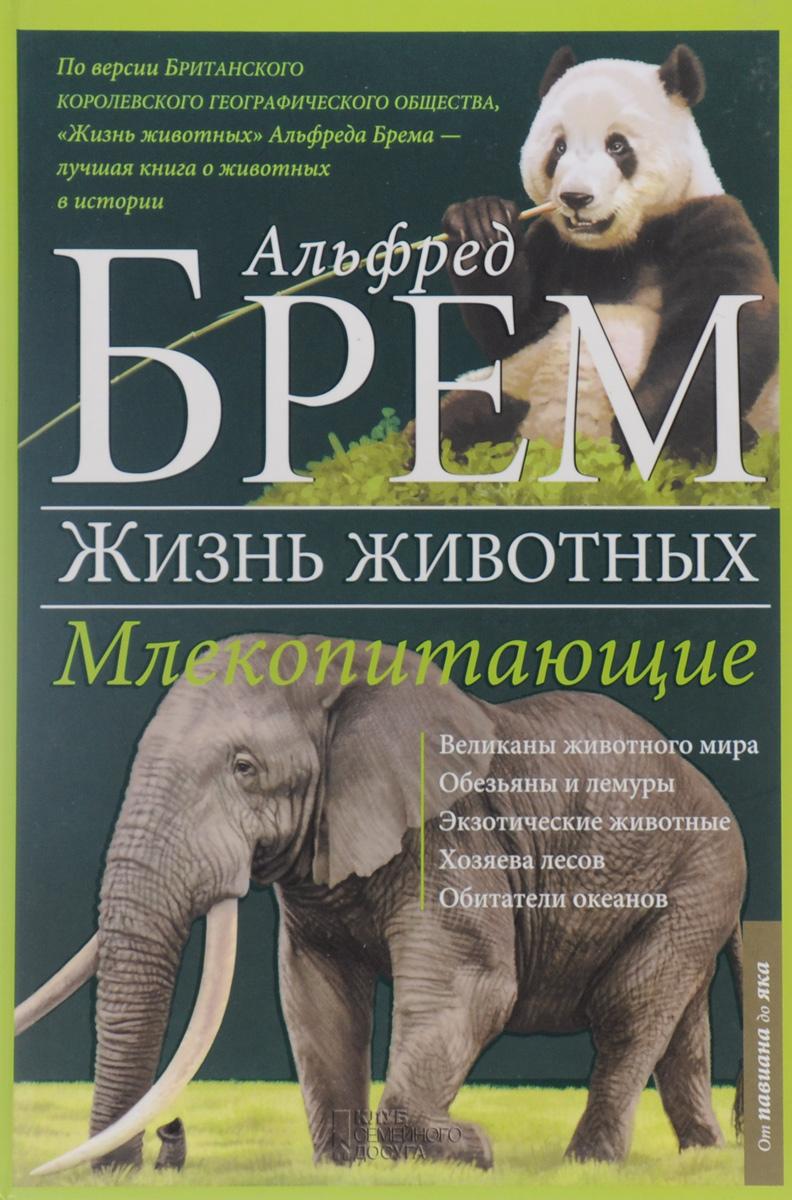 Альфред Брэм Жизнь животных. В 10 томах. Том 4. Млекопитающие. П-Я альфред брэм жизнь животных пресмыкающиеся