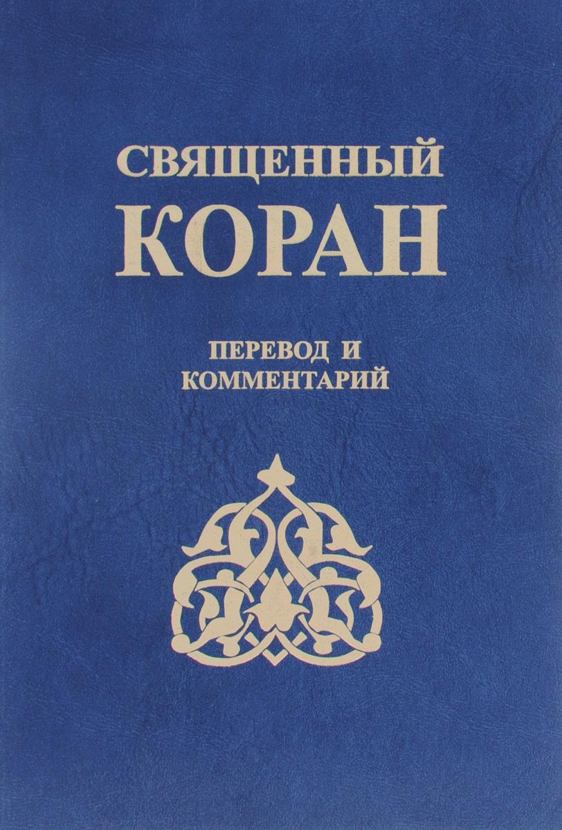 Священный Коран. Перевод и комментарии священный коран смыслы на таджикском языке том 1