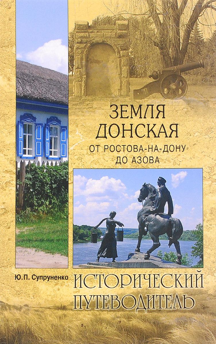 Супруненко Ю.П. ИП м/о Земля Донская. От Ростоа-- до Азоа (12+)