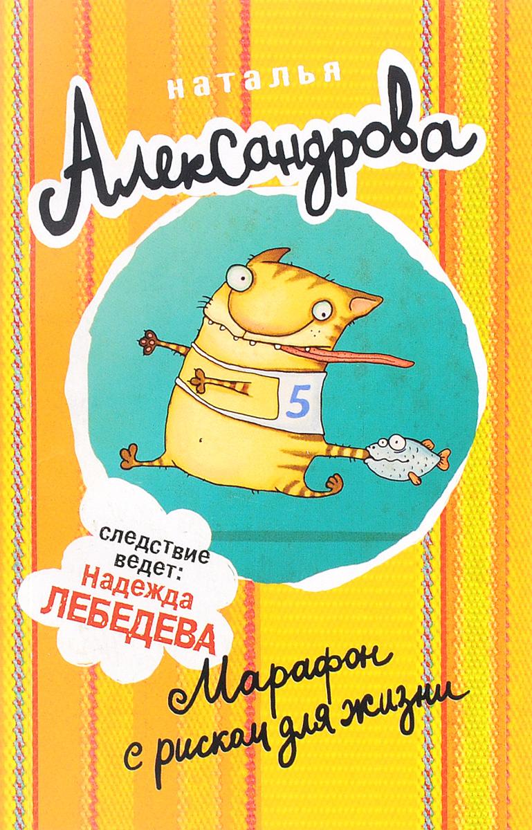 Наталья Александрова Марафон с риском для жизни александрова наталья николаевна мышеловка для бульдога