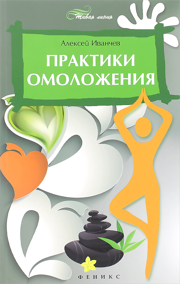 Практики омоложения. Алексей Иванчев