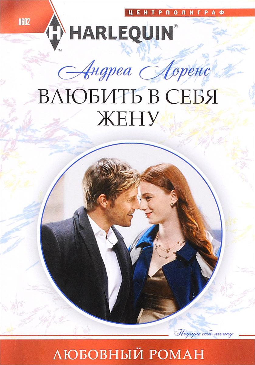 Андреа Лоренс Влюбить в себя жену женившись не забудьте развестись
