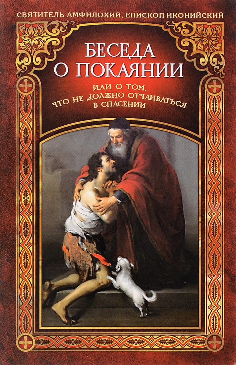Святитель Амфилохий, епископ Иконийский Беседа о покаянии, или О том, что не должно отчаиваться в спасении