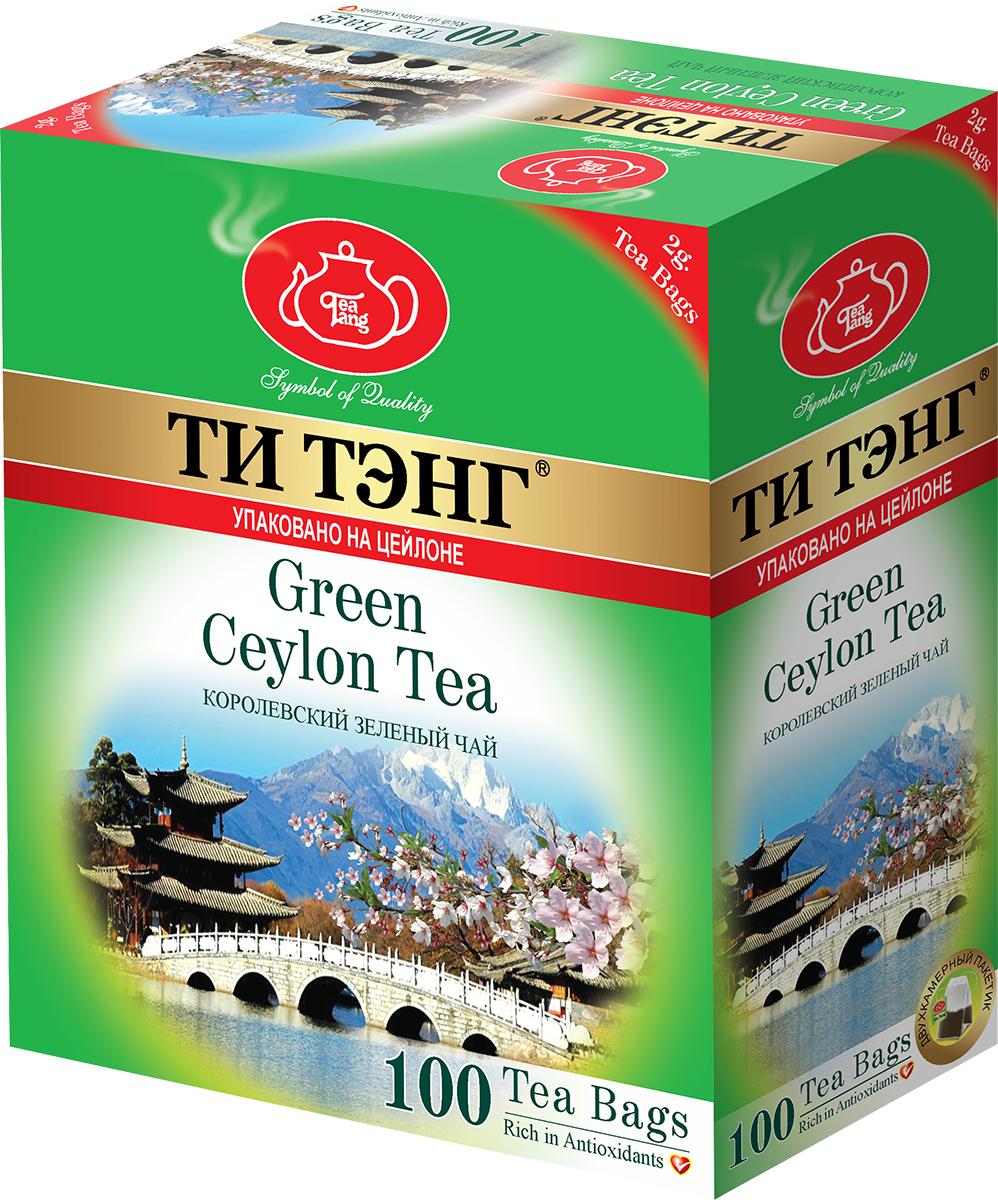 Tea Tang Королевский зеленый чай в пакетиках, 100 шт101675Чудесный напиток красоты и здоровья - так китайские мудрецы называют зеленый чай. Зеленый чай Tea Tang Королевский произведен по традиционной китайской технологии. Этот чай с прозрачным настоем и мягким вкусом без горчинки по праву считается кладовой витаминов.