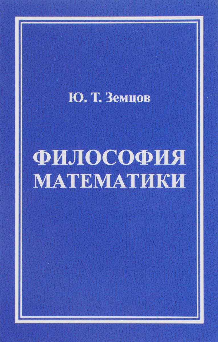 Земцов Ю.Т. Философия математики. (Математическая философия) философия дружбы