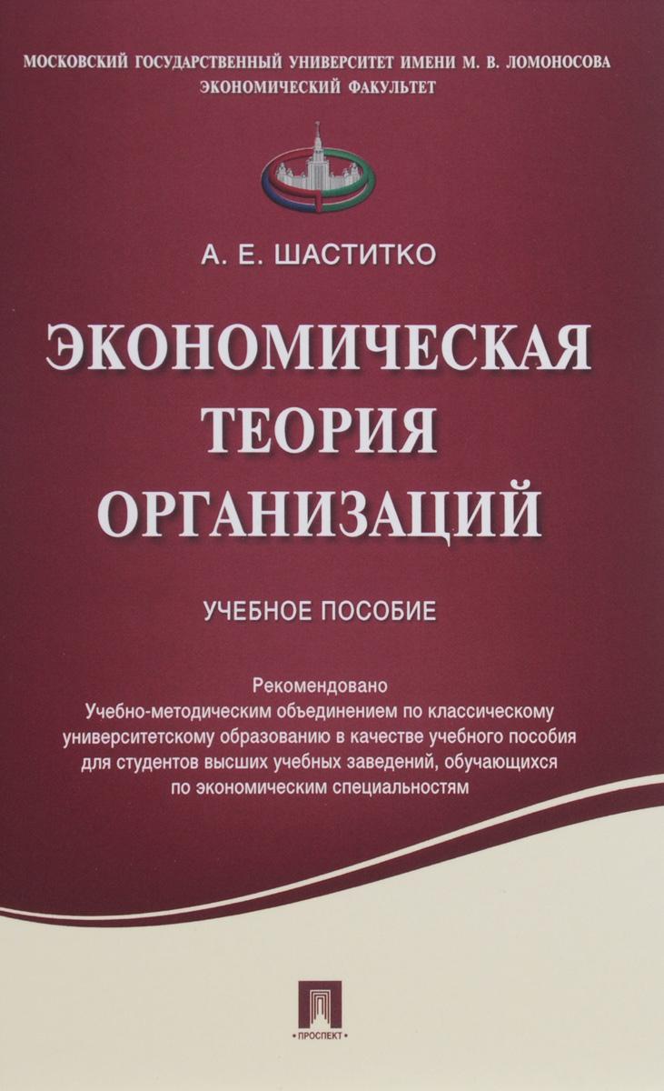Экономическая теория организаций. Учебное пособие
