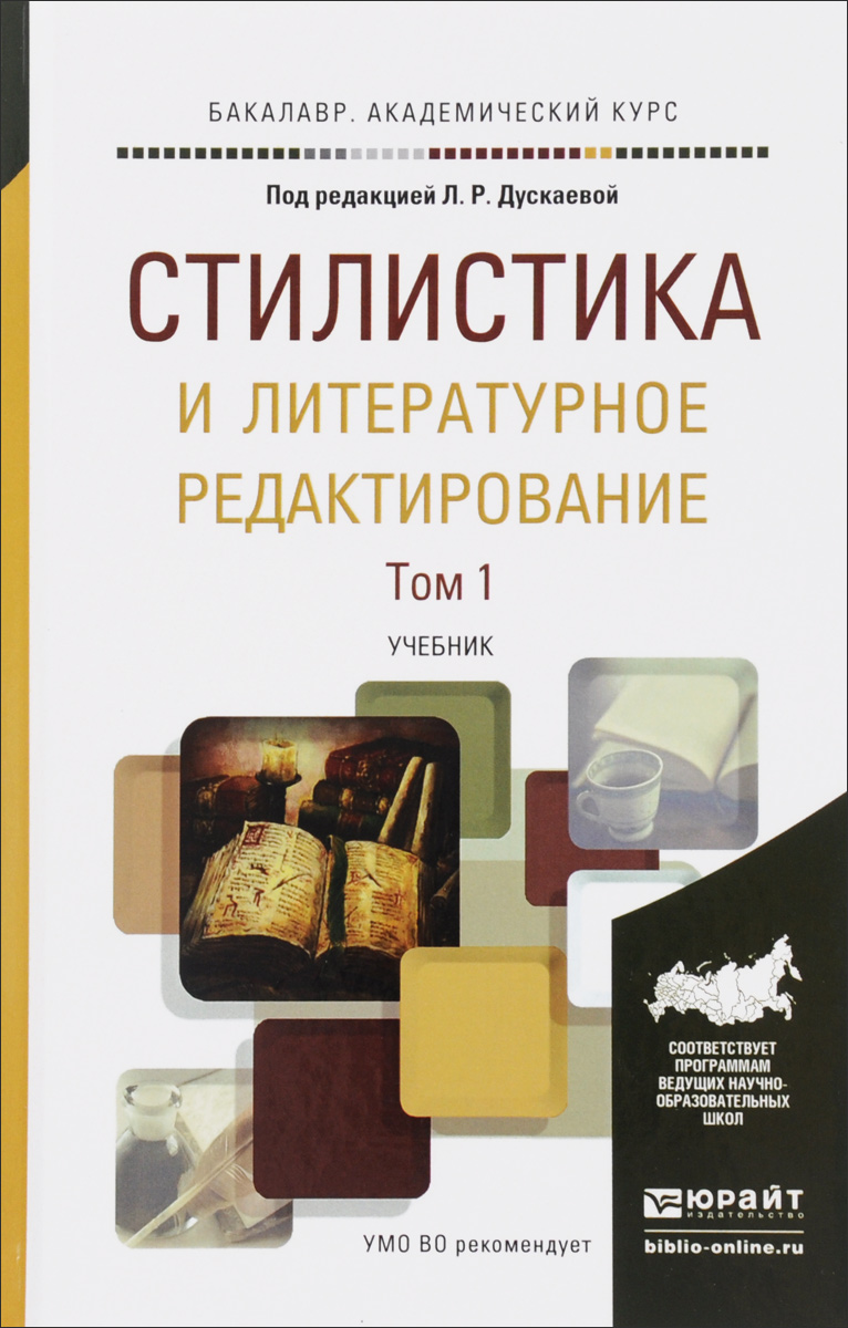 Стилистика и литературное редактирование. Учебник. В 2 томах. Том 1