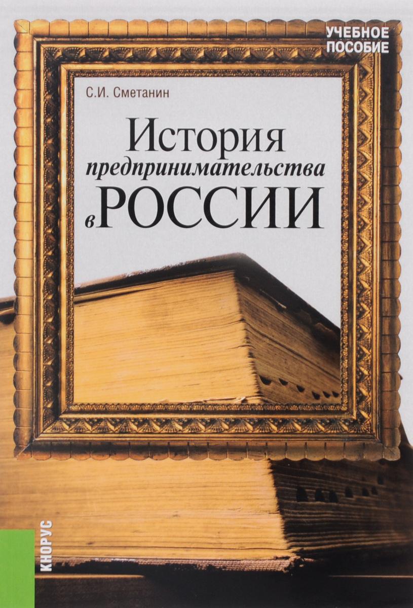 История предпринимательства в России. Курс лекций. Учебное пособие