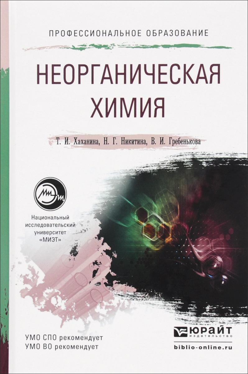 Неорганическая химия. Учебное пособие