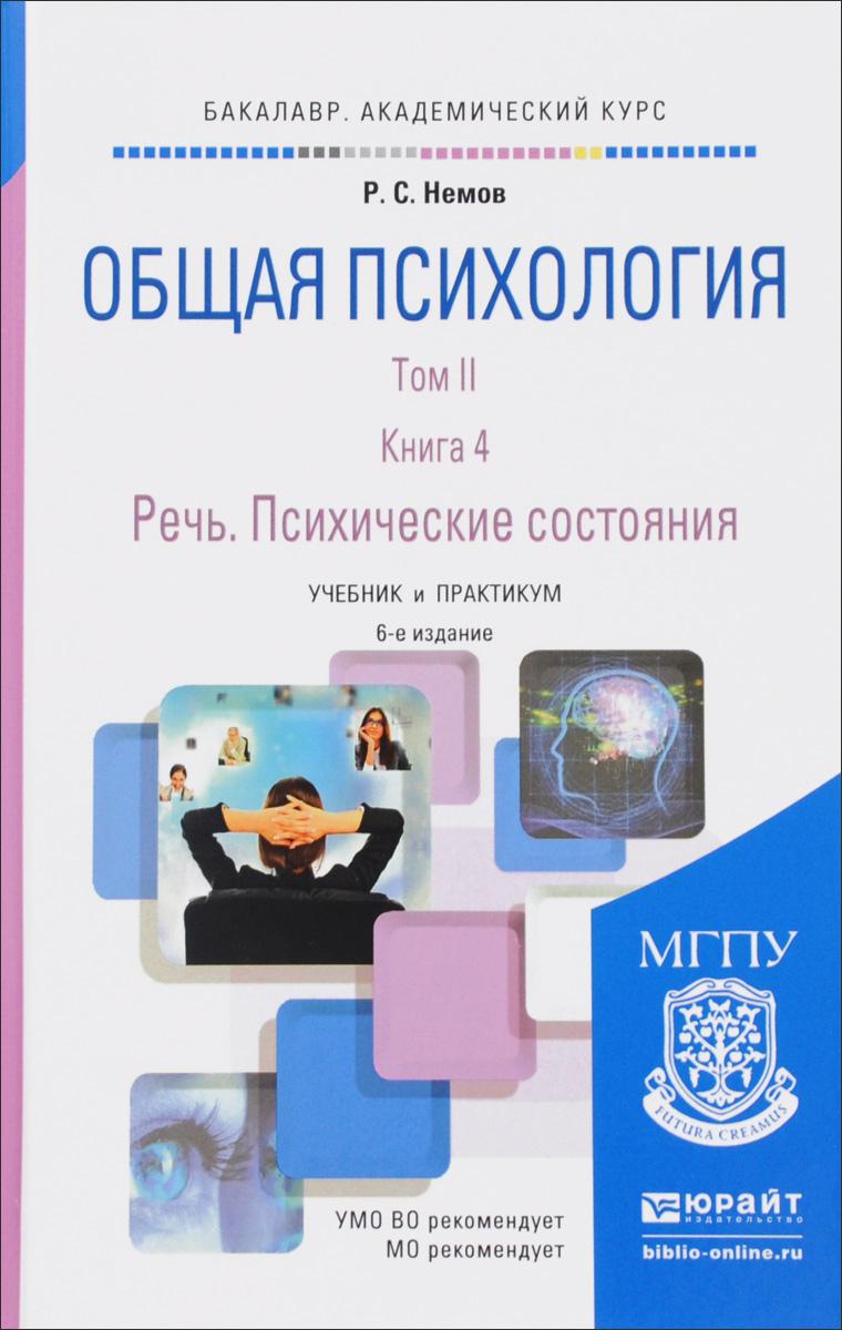 Общая психология. Учебник и практикум.  В 3 томах. Том 2. В 4 книгах. Книга 4. Речь. Психические состояния