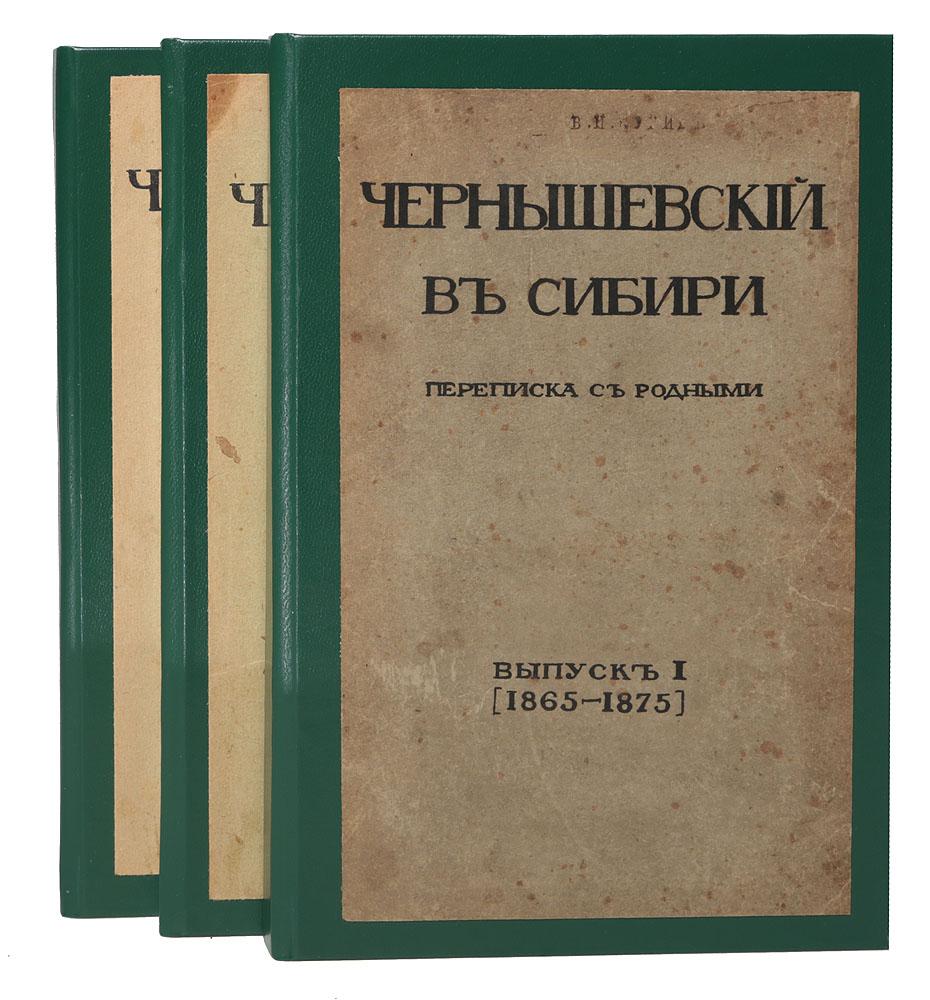 Чернышевский в Сибири Переписка с родными (комплект из 3 книг) н в щерба часольбом фэш драгоций