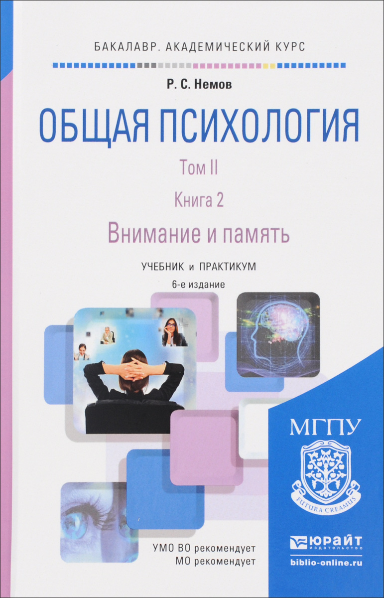 Общая психология. В 3 томах. Том 2. В 4 книгах. Книга 2. Внимание и память