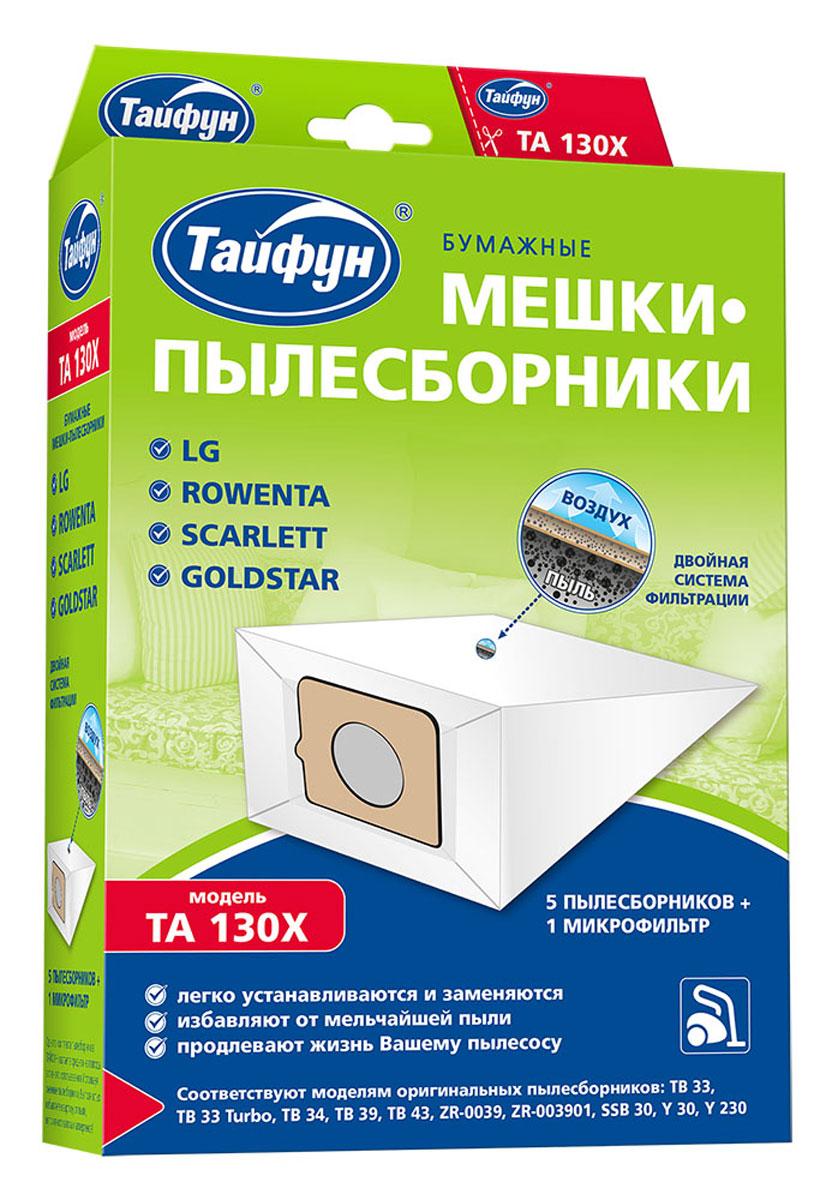Тайфун 130Х бумажные мешки-пылесборники (5 шт.) + микрофильтр