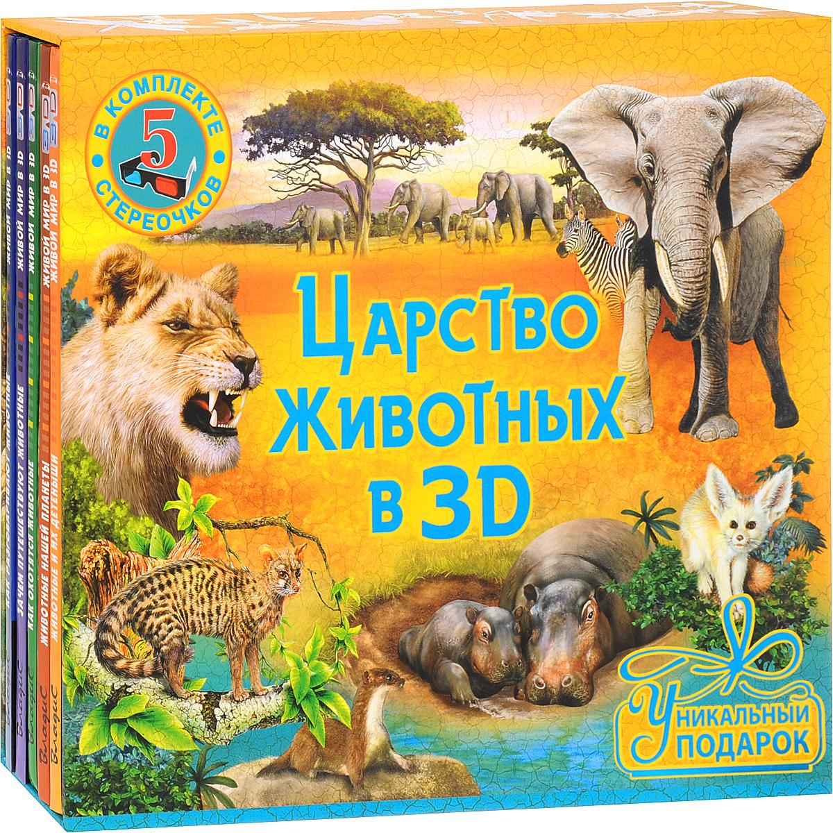Царство животных в 3D (Комплект из 5 книг + 5 пар стереоочков)