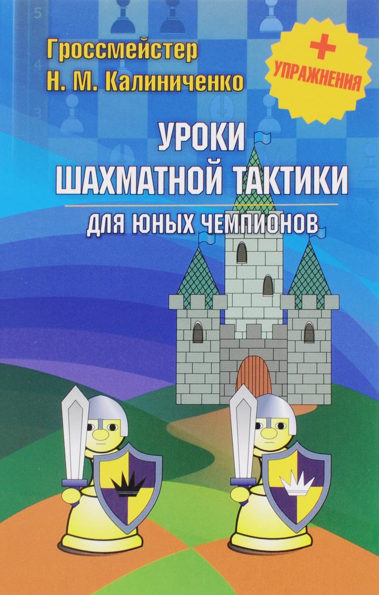 Уроки шахматной тактики для юных чемпионов + упражнения. Н. М. Калиниченко