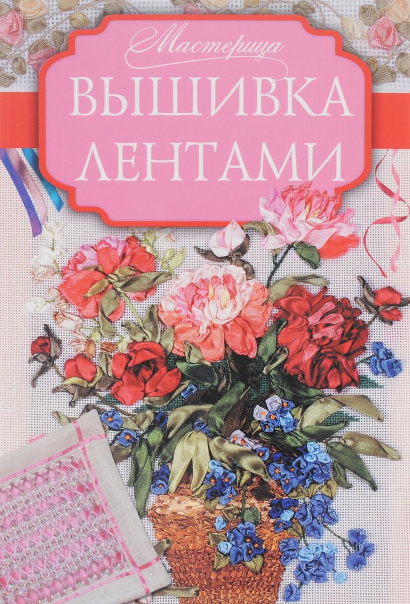 Анастасия Медведева Вышивка лентами питер вышивка лентами живые картины пошаговые мастер классы