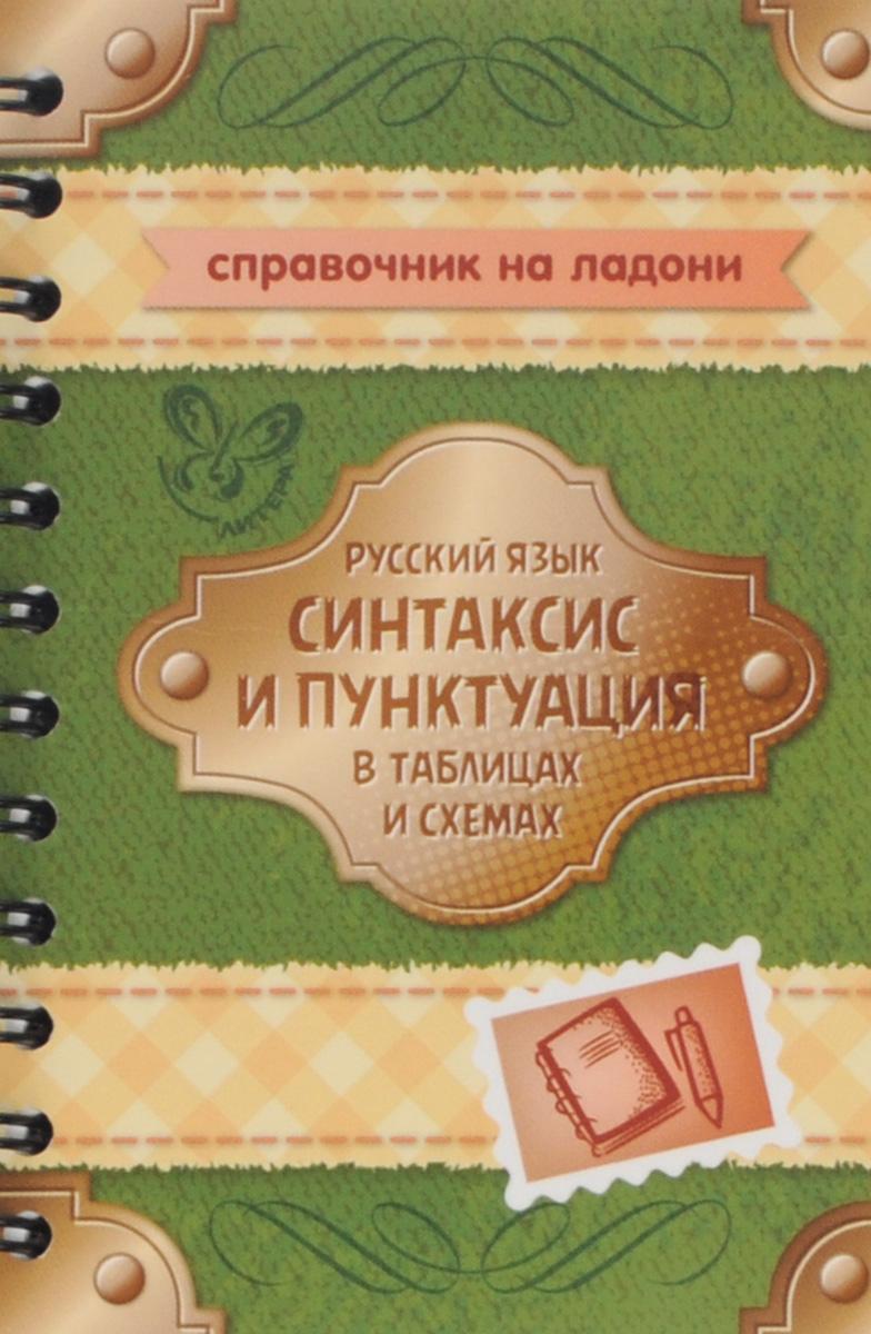 И. М. Стронская Русский язык. Синтаксис и пунктуация в таблицах и схемах. Справочник
