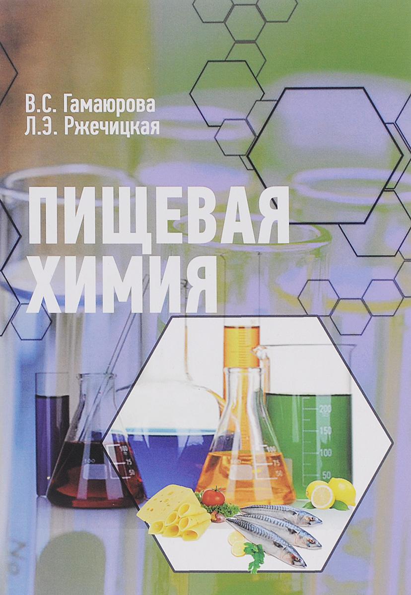 Пищевая химия. Учебник