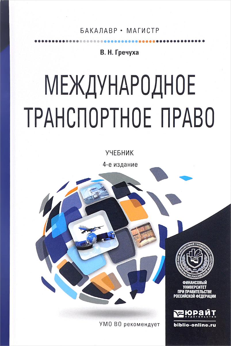 В. Н. Гречуха Международное транспортное право. Учебник