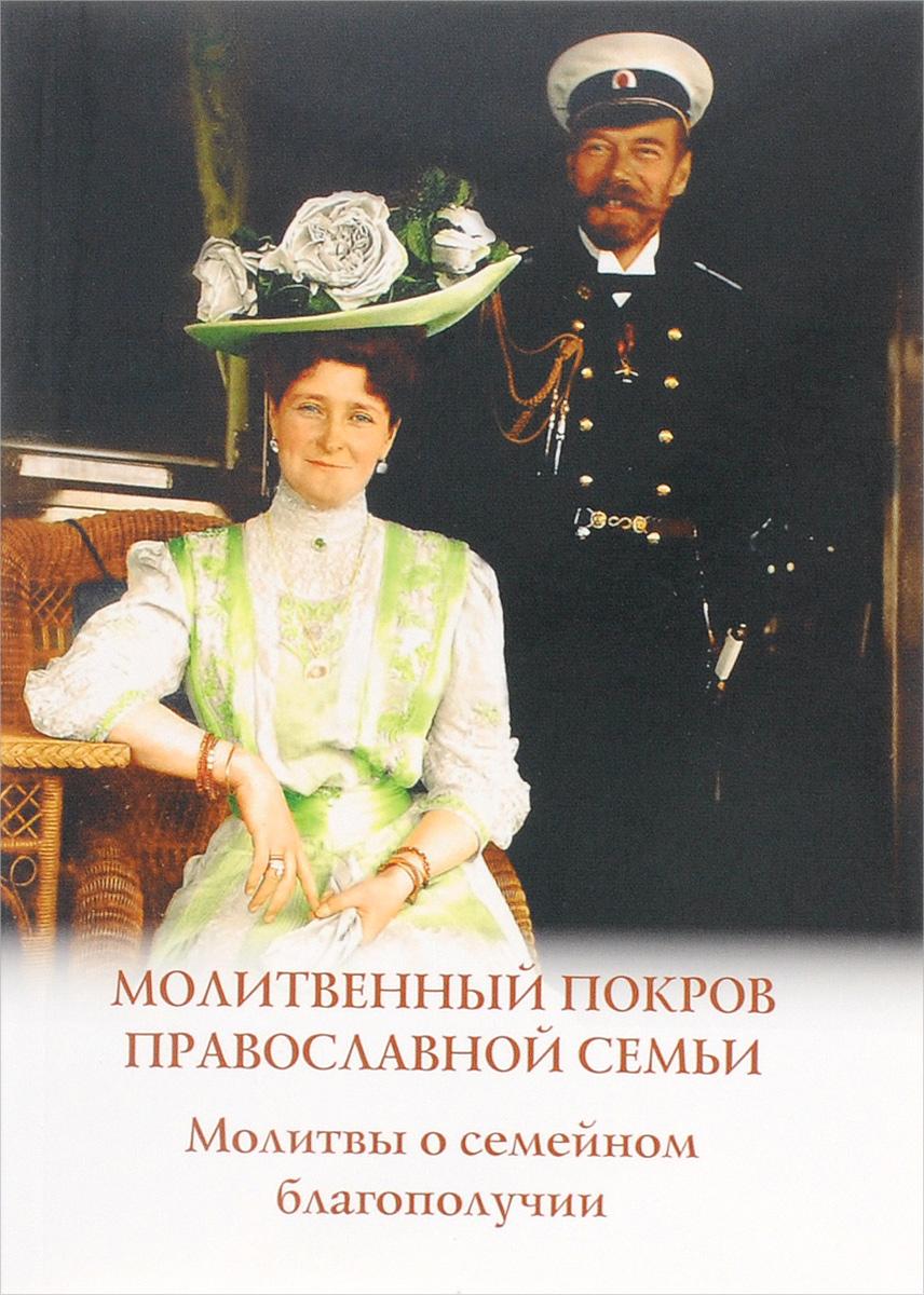 все цены на Государыня Императрица Александра Федоровна Молитвенный покров православной семьи. Молитвы и семейном благополучии онлайн