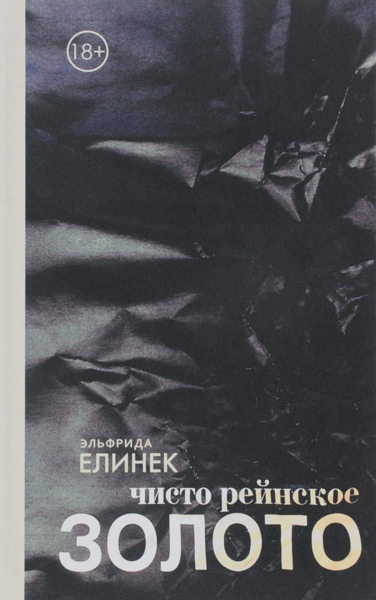 Zakazat.ru: Чисто рейнское золото. Эльфрида Елинек