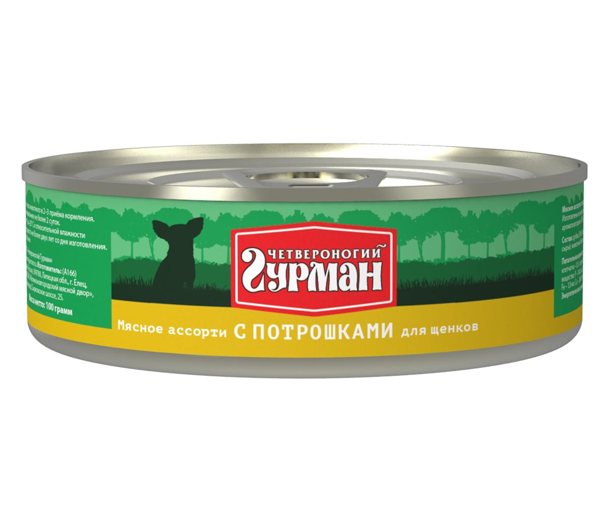 Консервы для щенков Четвероногий гурман Мясное ассорти, с потрошками, 100 г. 103101018103101018Консервы для щенков Четвероногий гурман Мясное ассорти - это влажный мясной корм суперпремиум класса, состоящий из разных сортов мяса и качественных субпродуктов. Корм не содержит синтетических витаминно-минеральных комплексов, злаков, бобовых и овощей. Никаких искусственных компонентов в составе: только натуральное, экологически чистое мясо от проверенных поставщиков. По консистенции продукт представляет собой кусочки из фарша размером 3-15 мм. В состав входит коллаген. Его компоненты (хондроитин и глюкозамин) положительно воздействуют на суставы питомца. Состав: рубец (36%), сердце (22%), легкое, печень, коллагенсодержащее сырье, животный белок, масло растительное, вода. Пищевая ценность (в 100 г продукта): протеин 10,5 г, жир 6 г, клетчатка 0,5 г, сырая зола 2 г, влага 80 г. Минеральные вещества: P 104,6 мг, Са 11,03 мг, Na 159,3 мг, Cl 209,2 мг, Mg 10,9 мг, Fe 3,9 мг, Cu 249,05 мкг, I 4,32 мкг. Витамины: А, E, В1, В2, B3, B5, B6. Энергетическая ценность (на 100 г): 98 ккал.Товар сертифицирован.