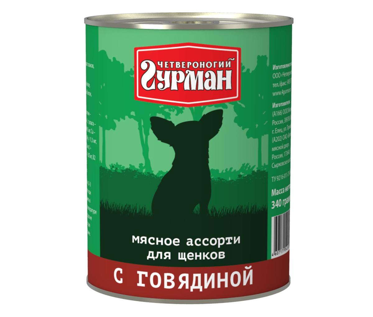 Консервы для щенков Четвероногий гурман Мясное ассорти, с говядиной, 340 г консервы для кошек четвероногий гурман мясное ассорти с индейкой 100 г