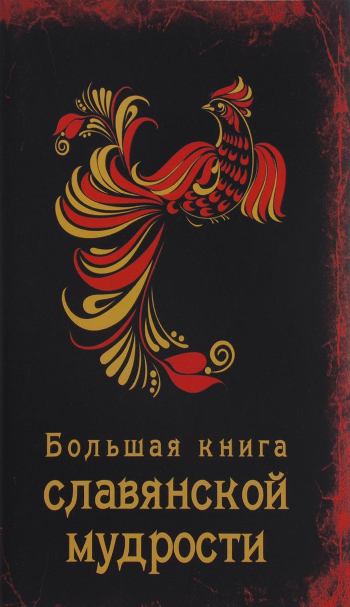 Большая книга славянской мудрости. Наталья Сердцева,Екатерина Хортова