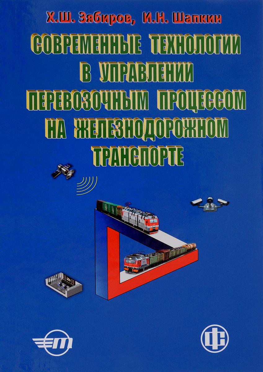 Современные технологии в управлении перевозочным процессом на железнодорожном транспорте
