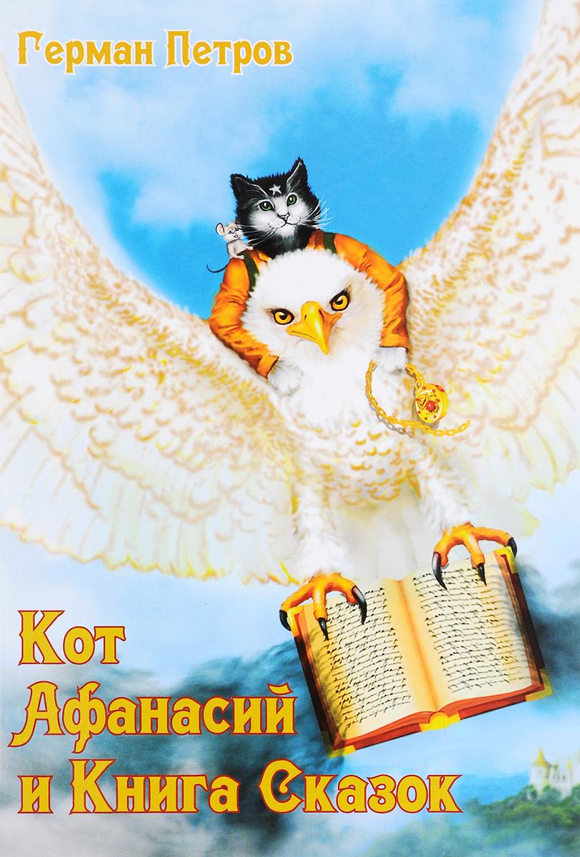Герман Петров Кот Афанасий и Книга Сказок