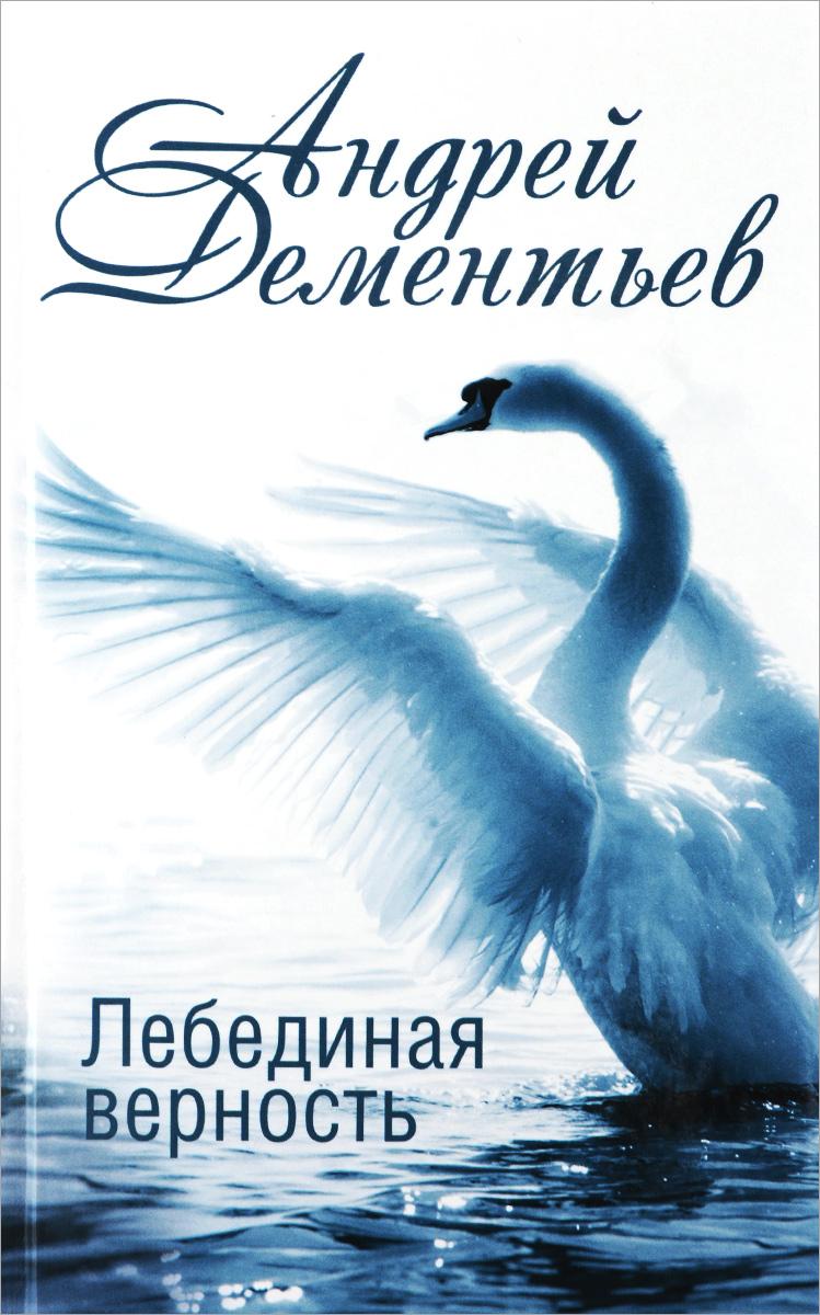 Андрей Дементьев Лебединая верность андрей ломачинский вынос мозга с комментариями сборник