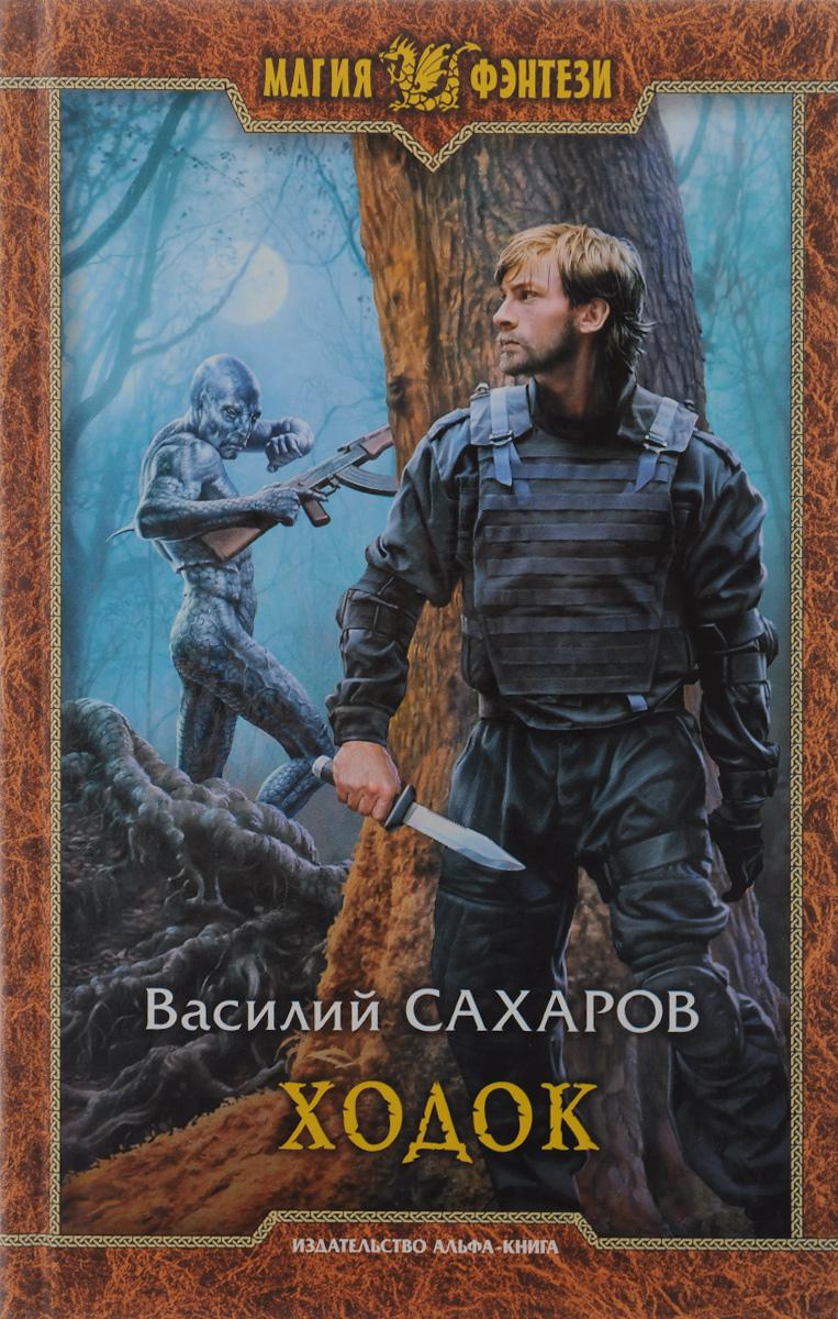 Василий Сахаров Ходок василий сахаров степные волки
